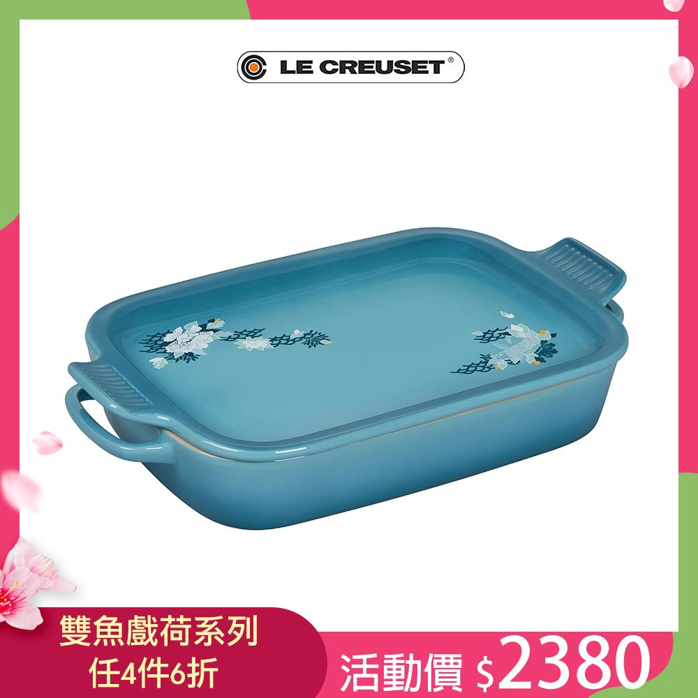 [任4件6折] LE CREUSET  雙魚戲荷瓷器長形烤盤附托盤組31cm(加勒比海藍)