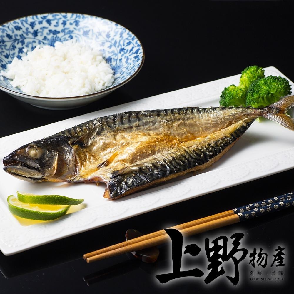 (烤肉任選899)【上野物產】台灣宜蘭產地直送 薄鹽鯖魚(160g±10%/片) x1片