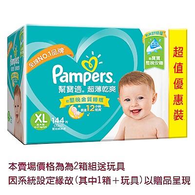 (2箱組合買就送玩具)幫寶適 超薄乾爽 嬰兒紙尿褲 (XL) 72片 x2包/箱