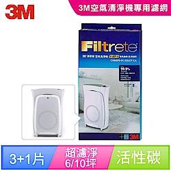 3M 淨呼吸空氣清淨機超濾淨型 6及10坪專用濾網(買三送一超值組)