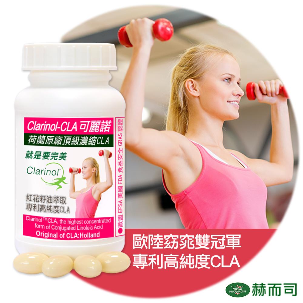 赫而司 荷蘭原廠專利Clarinol可麗諾CLA軟膠囊(90顆/罐)