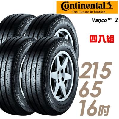 【馬牌】Vanco 2 經濟舒適輪胎_四入組_215/65/16(VANCO2 VAN2)