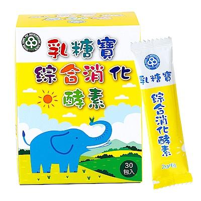 【長青寶】乳糖寶消化酵素(30包/盒)