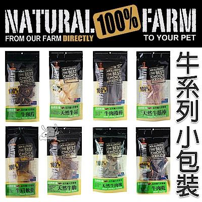 Natural Farm自然牧場 紐西蘭 天然寵物零食 牛系列(小包裝)x 3包