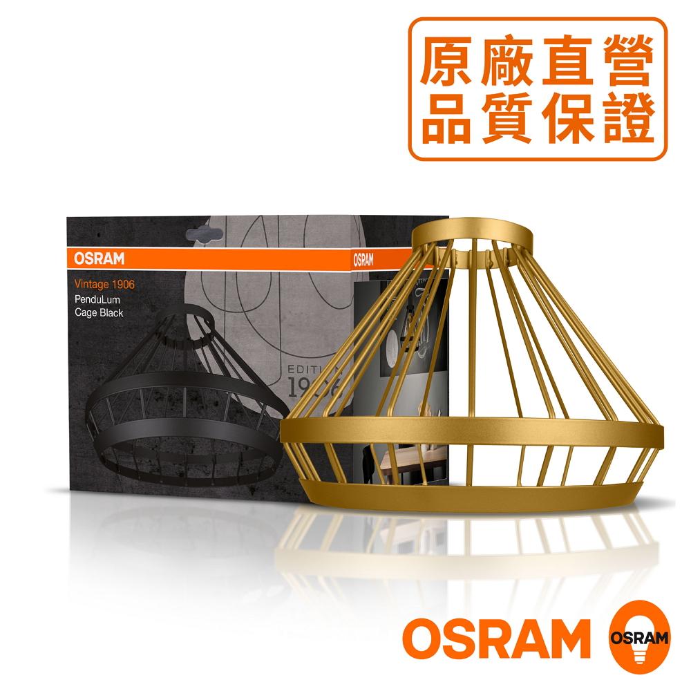 歐司朗OSRAM 1906紐倫堡錐形網線燈罩-金色