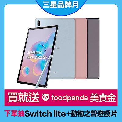 三星 Galaxy Tab S6 T860 10.5吋旗鑑平板 (6G/128G)