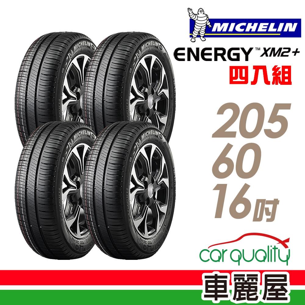 【米其林】XM2+ 92V 省油耐磨輪胎_四入組_205/60/16