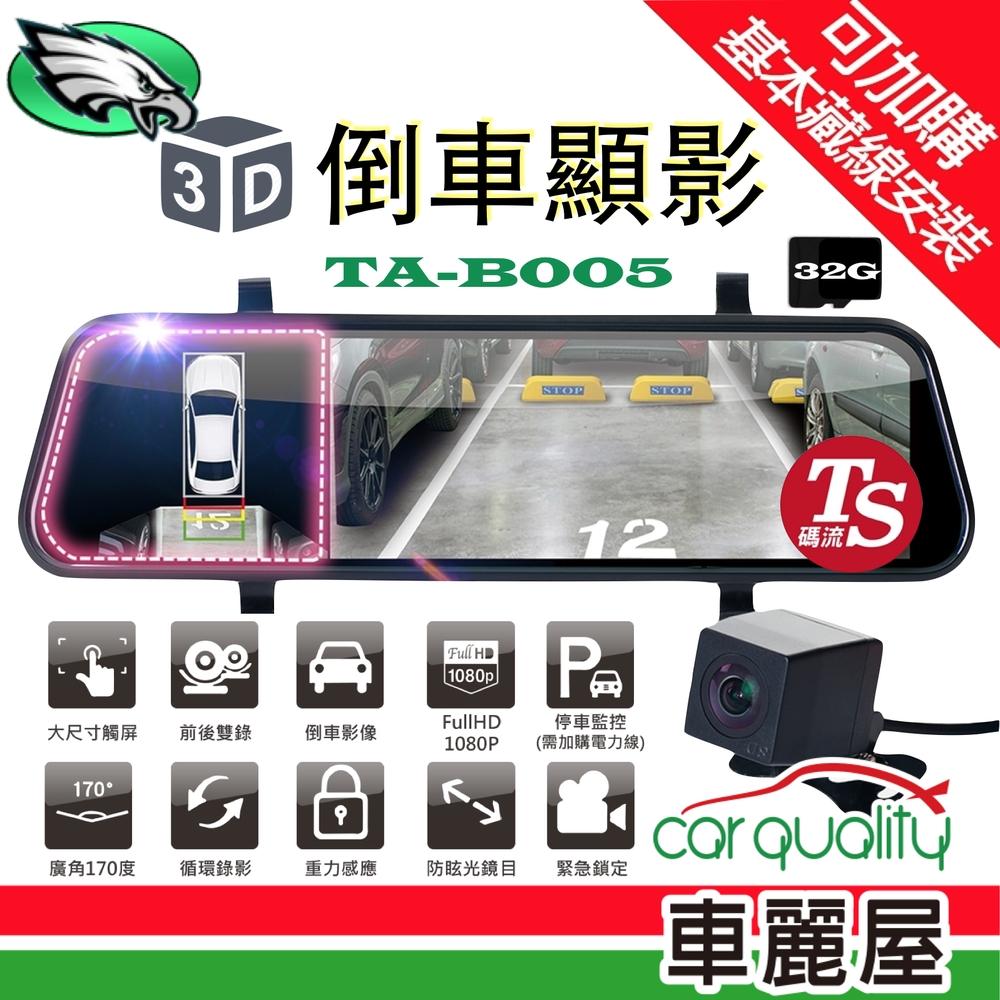 【鷹之眼】TA-B005 3D倒車顯影 流媒體 前後雙鏡行車記錄器 (加送32G記憶卡)