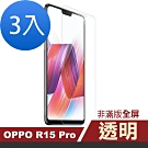 OPPO R15 Pro 透明 高清 非滿版 手機貼膜-超值3入組