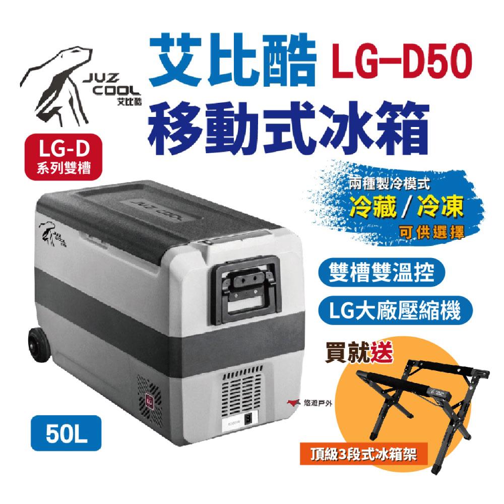 【艾比酷】 雙槽雙溫控車用冰箱LG-D50