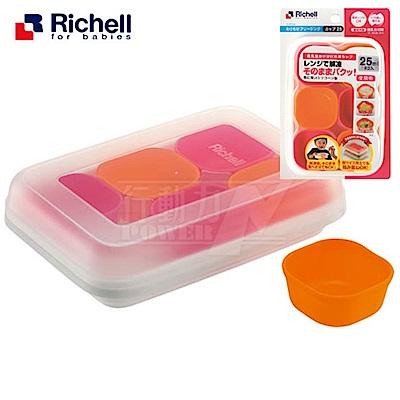 【任選】日本《Richell-利其爾》彩色副食品分裝盒(25ML*6入)