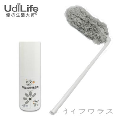 UdiLife hold好掃/伸縮摺疊除塵撢-2入組