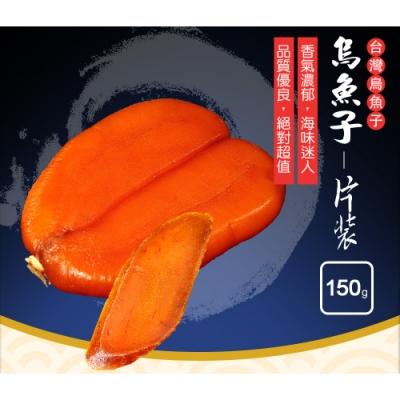 一口鱻 烏魚子 - 片裝-150g