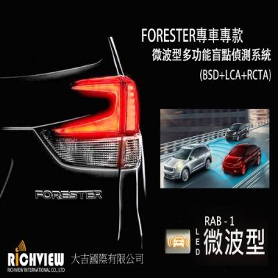 大吉國際 RICHVIEW 專用型盲點偵測系統 SUBARU Forester (含安裝)
