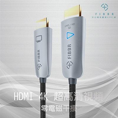菲伯爾FIBBR高畫質 Ultra 光纖HDMI 1.4連接線 -15M