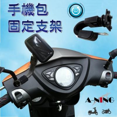 【A-NING】機車手機架 防水手機包 M號(鋁合金支架 重機 摩托車 導航GPS 手機座)