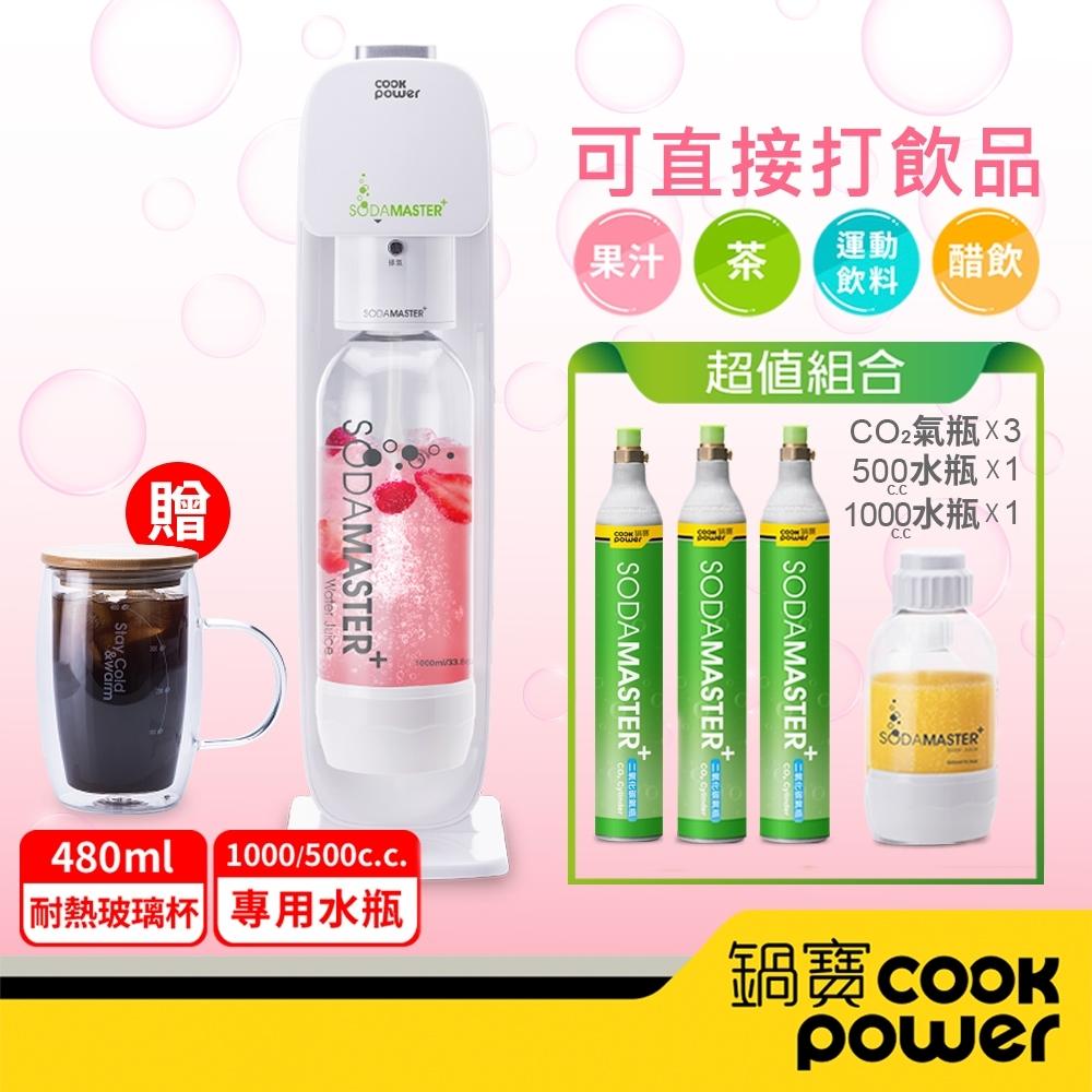 【CookPower鍋寶】萬用氣泡水機+CO2鋼瓶3入組 (加贈雙層玻璃杯)