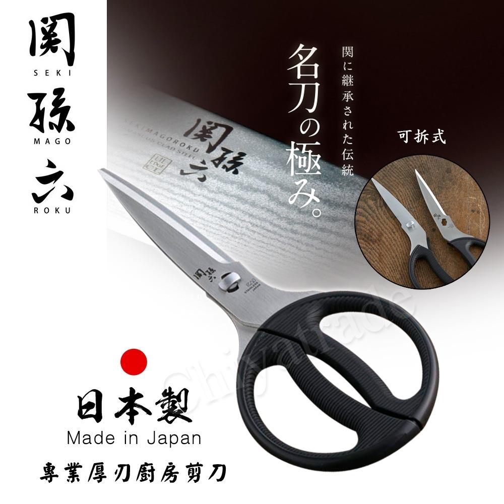 日本貝印KAI 日本製-關孫六 專業廚房剪刀 食物剪 細鋸齒 料理剪刀 厚刃(可拆式清洗)