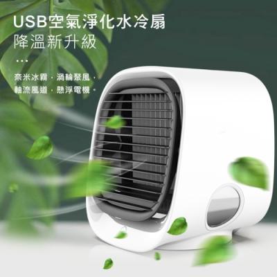 WIDE VIEW USB空氣淨化水冷扇(M201)