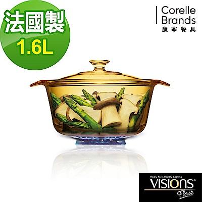 美國康寧 Visions Flair 1.6L晶華鍋