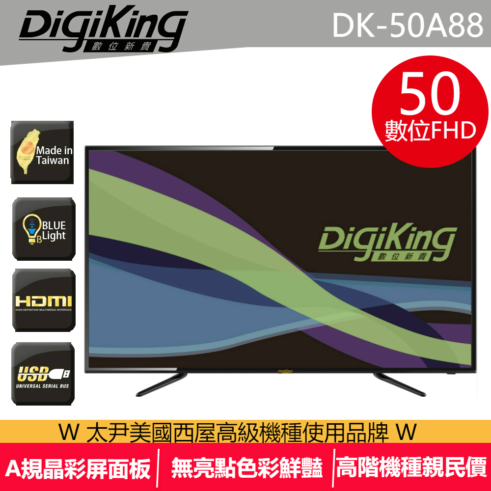 DigiKing 數位新貴50吋淨藍光FHD液晶+數位視訊盒 DK-50A88