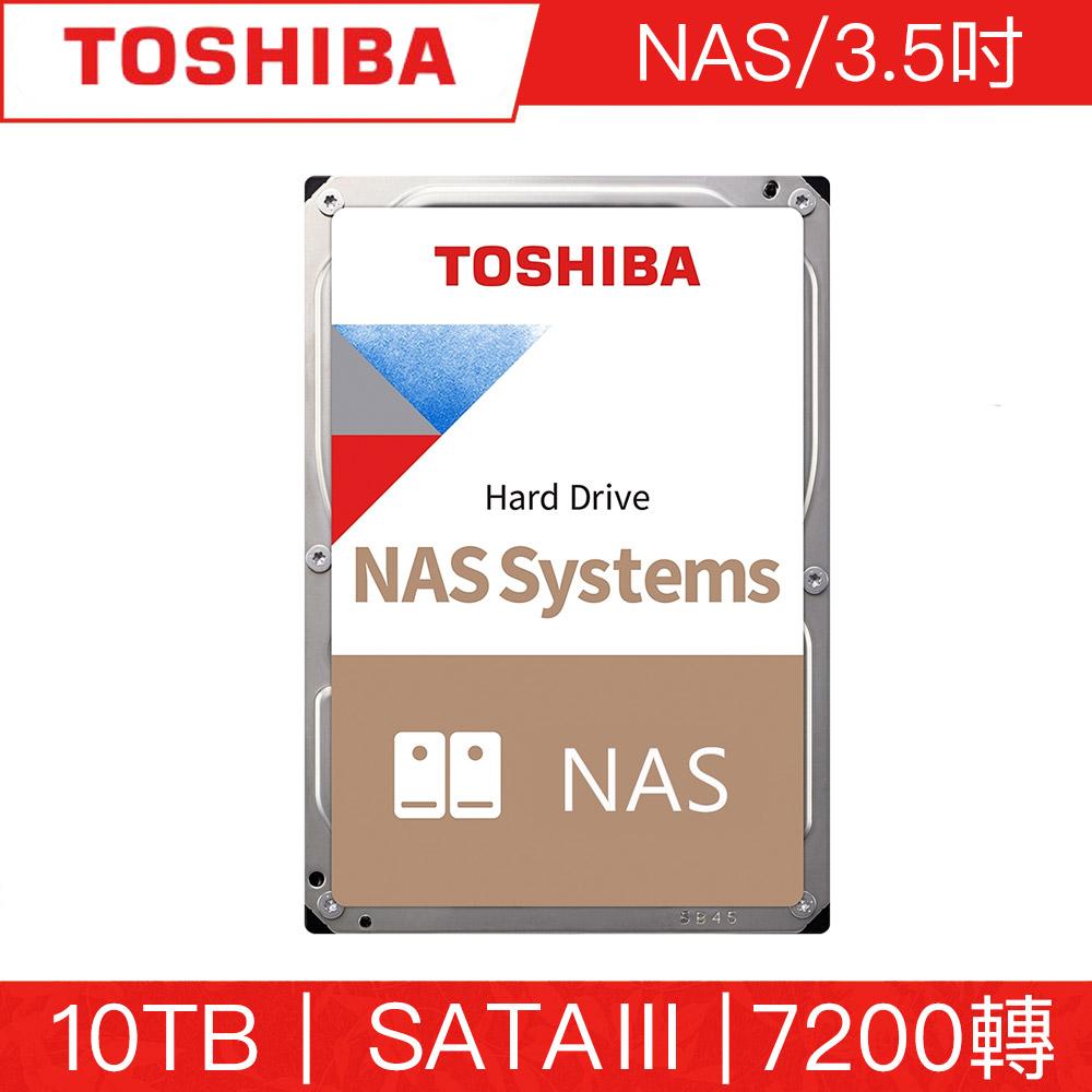 TOSHIBA東芝 N300 10TB 3.5吋 SATAIII 7200轉NAS硬碟(HDWG11AAZSTA)