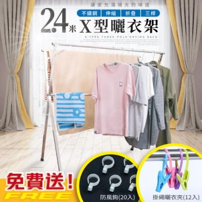 [限時下殺]IDEA-X型全折疊加大2.4米不鏽鋼三桿伸縮棉被衣架
