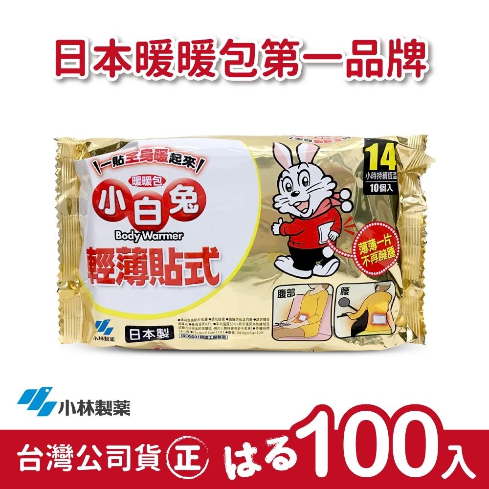日本小林製藥 小白兔暖暖包-貼式100入-台灣公司貨(日本製)