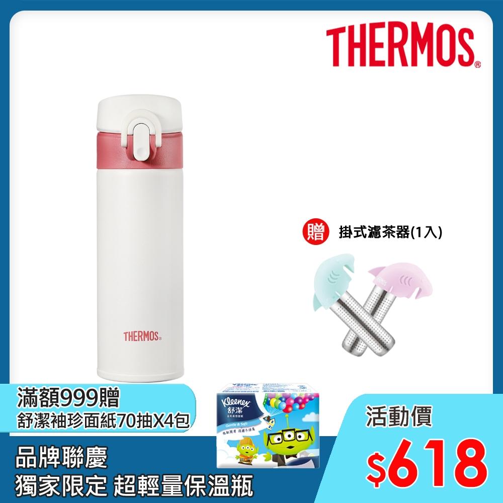 【THERMOS 膳魔師】超輕量彈蓋不鏽鋼保溫瓶0.3L-珊瑚紅(JNI-301-PSRD)