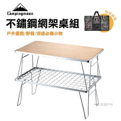 【柯曼】不鏽鋼網架桌組 T-230A-2TP (悠遊戶外)