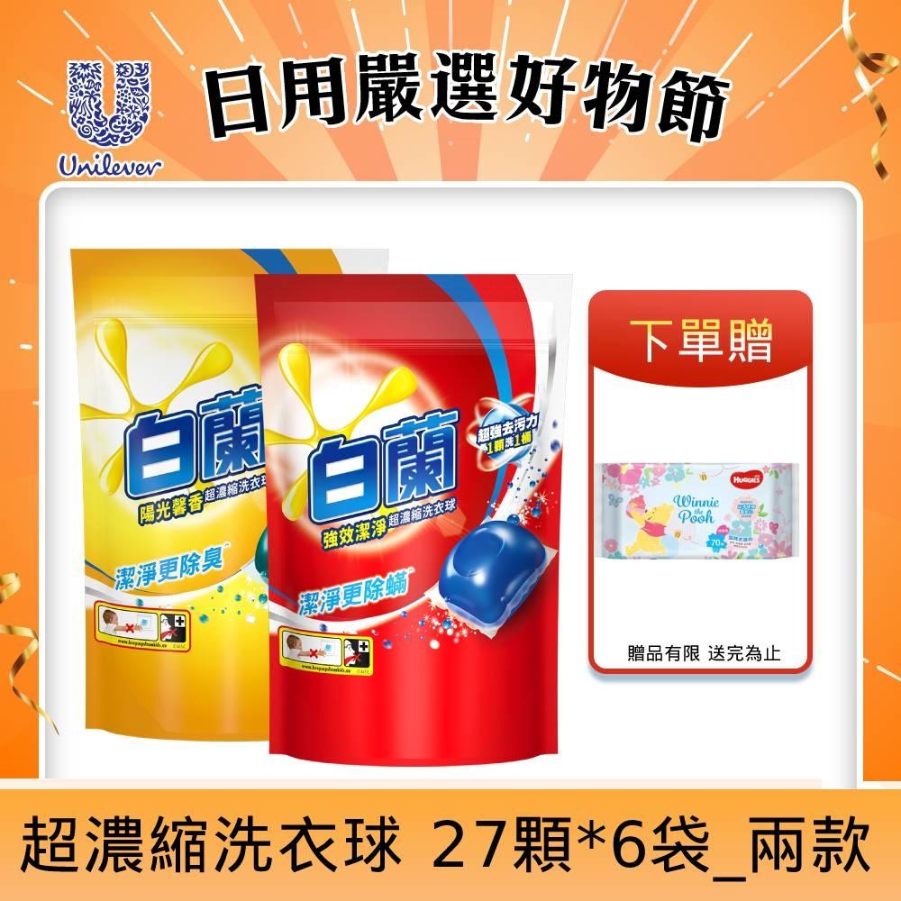 白蘭 超濃縮洗衣球 27顆*6袋/箱購_兩款可選