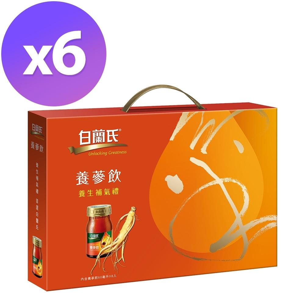 白蘭氏 養蔘飲禮盒6盒組(60ml×8入/盒)