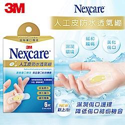 3M Nexcare 人工皮防水透氣繃(6片包) H5506