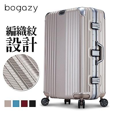 Bogazy 古典風華 29吋編織紋浪型凹槽設計鋁框行李箱(卡其棕)
