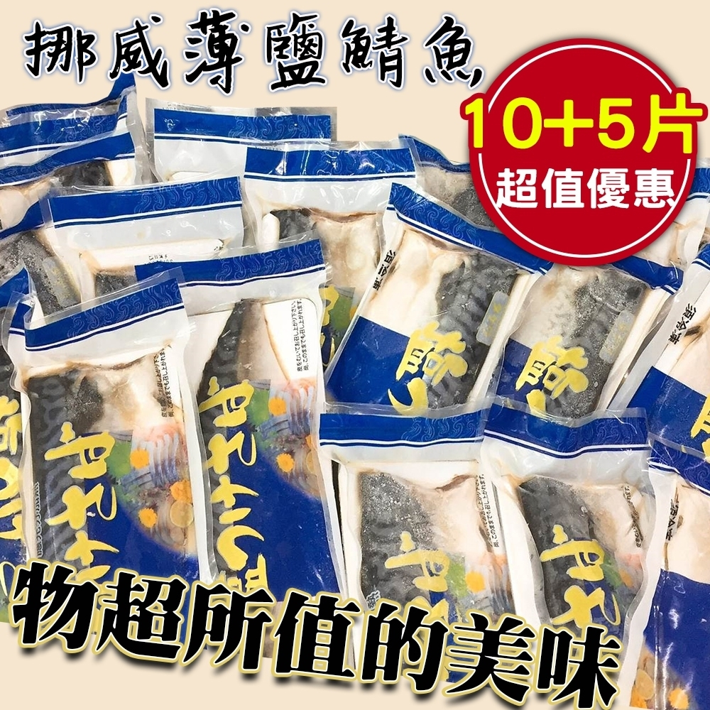 買10送5【海陸管家】特選挪威薄鹽生鯖魚共15片(每片約150g)