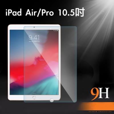 iPad Air3/Pro 10.5吋 2019防刮耐汙鋼化玻璃保護貼