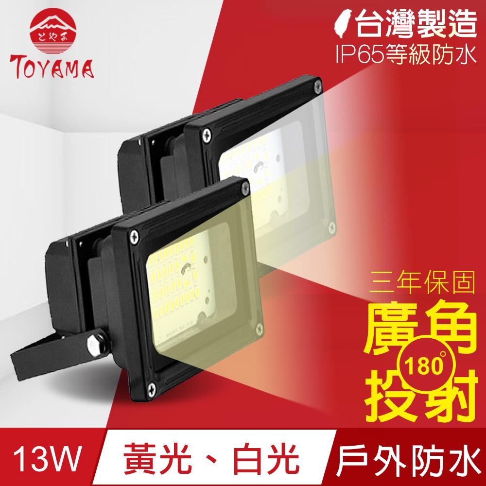 TOYAMA特亞馬 超勁亮戶外防水LED投射燈13W(白光、黃光任選)