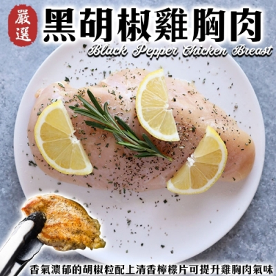 海陸管家-舒肥低溫烹調黑胡椒雞胸肉8包(共16片)