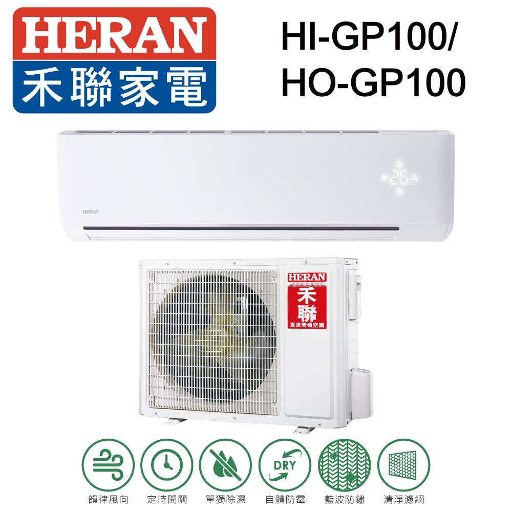 HERAN禾聯 13-20坪 3級變頻單冷冷氣 HI-GP100/HO-GP100 R32冷媒