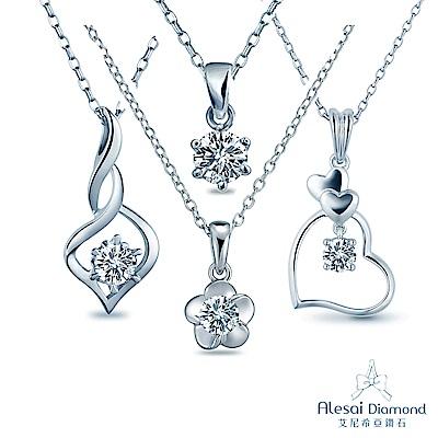 Alesai 艾尼希亞鑽石 50分 鑽石項鍊 (4選1)