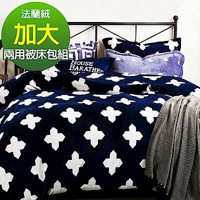 Ania Casa杜拜奢華 加大四件式 超保暖法蘭絨 床包被套四件組