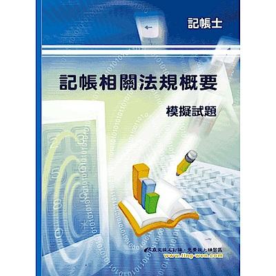 記帳相關法規概要模擬試題(7版)
