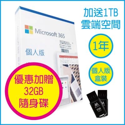 微軟 Microsoft 365 中文 Office 個人版一年盒裝(送32G隨身碟)