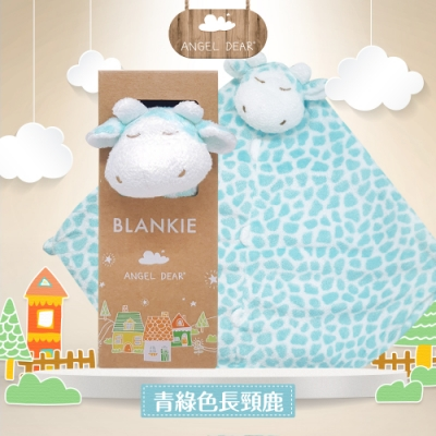 美國 Angel Dear 動物嬰兒安撫巾禮盒版 (青綠色長頸鹿)