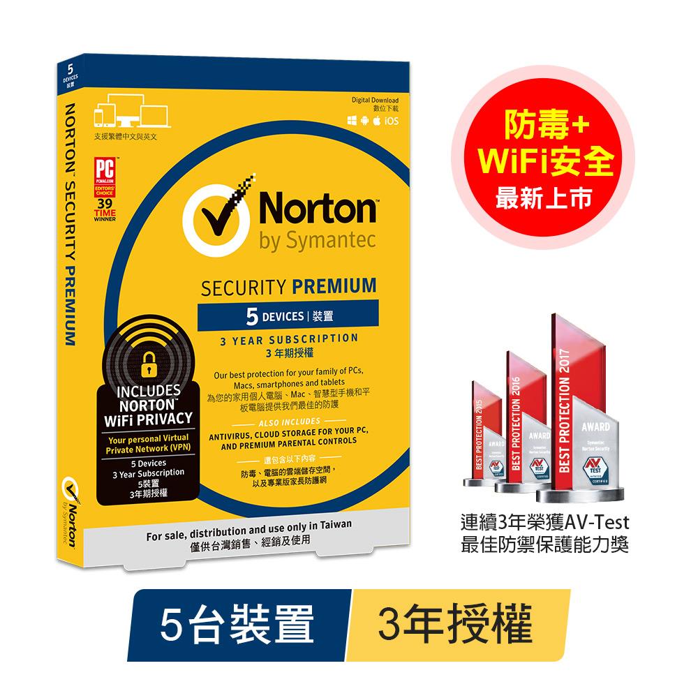 諾頓網路安全(防毒+WiFi安全)-5台裝置3年-專業版