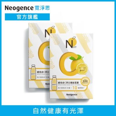 Neogence 霓淨思【買1送1】NVit 維他命C淨白補給面膜