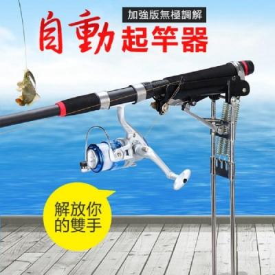 加強版自動起竿器 自動魚竿支架 自動揚竿器 三彈簧 夜釣適用 竿架海杆地插炮台架杆 釣竿