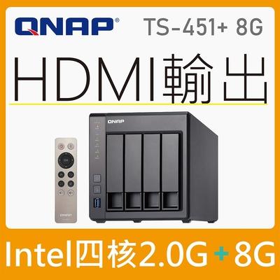 QNAP 威聯通 TS-451+-8G 4Bay 網路儲存伺服器