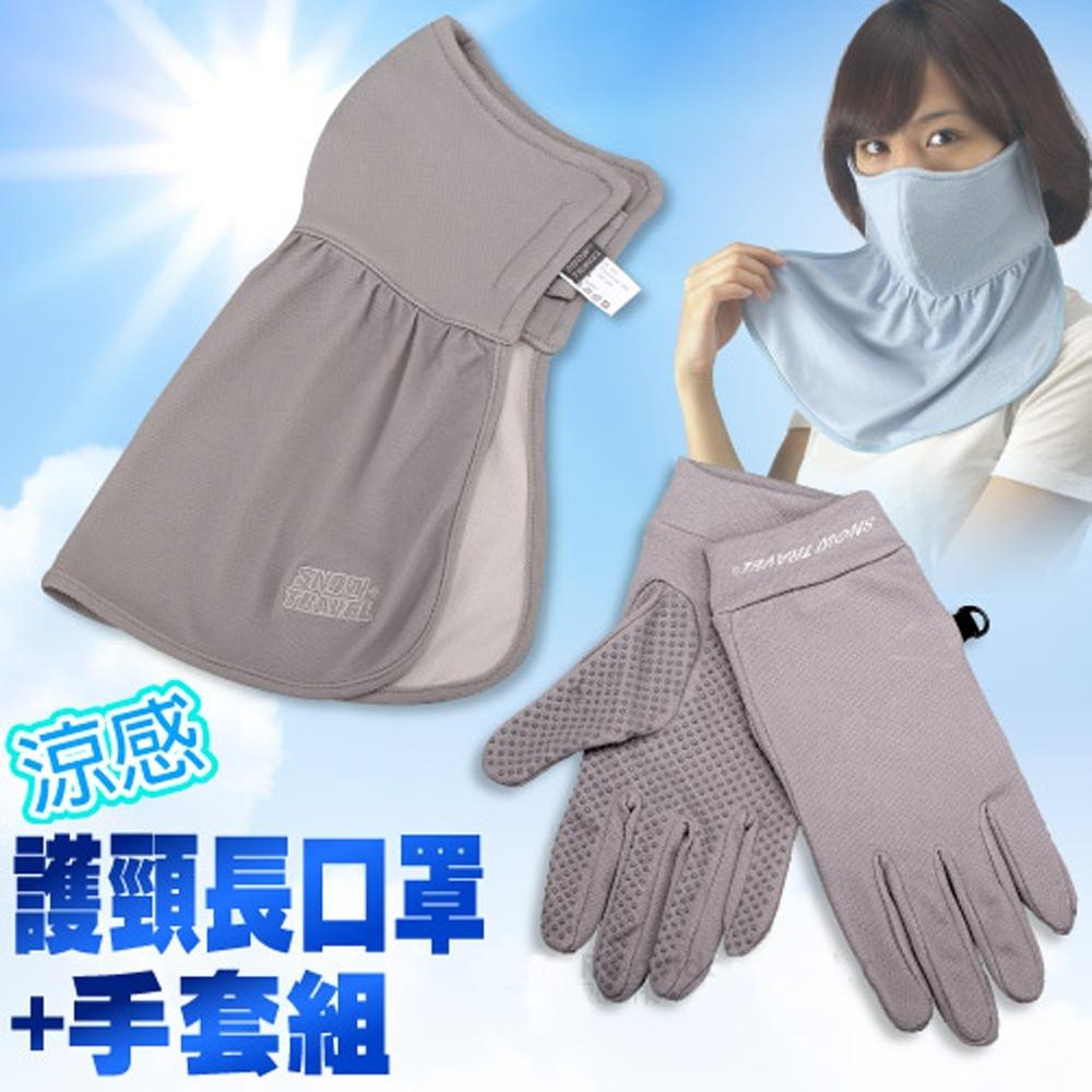SNOW TRAVEL 台灣研發礦石冰涼降溫布料 超抗UV冰涼降溫手套+護頸長口罩組_灰