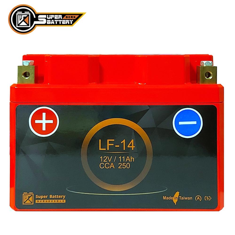 【Super Battery 勁芯】機車專用鋰鐵電池14號(LF-14)